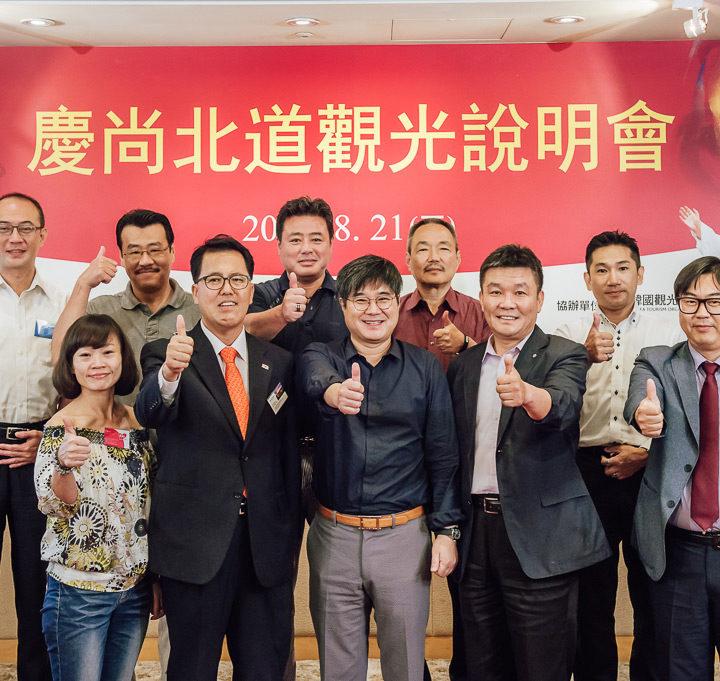 活動記錄 | 韓國慶尚北道觀光說明會